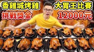 大胃王挑戰烤雞吃到飽!時間內到底能吃幾隻🐔?大胃王比賽!丨MUKBANG Taiwan Competitive Eater Challenge Big Food Eating Show|大食い