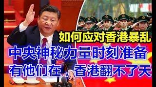 如何应对香港暴乱?中央神秘力量时刻准备!有他们在,香港翻不了天!