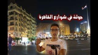 جولة ومعلومات عن شوارع القاهرة Tour of the streets of Cairo