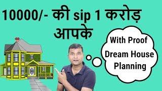 10000/- SIP For 1 Crore Dream Home How to Plan | 10000/- की sip और 1 Crore का घर आपका ?