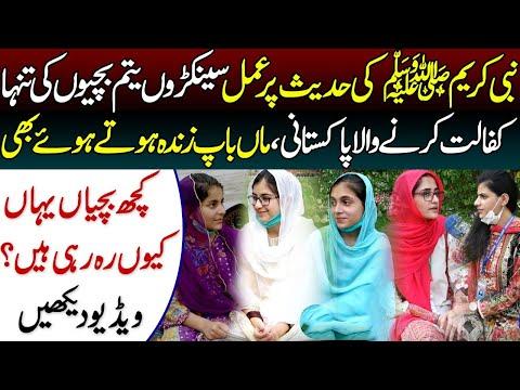 پاکستانی یتیم بچیاں جن کے والدین ان کو خود یتیم خانے چھوڑ گئے:ویڈیو دیکھیں