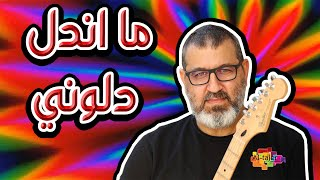 تحميل و مشاهدة ما اندل دلوني - سيف شاهين | Saif Shaheen - Ma Andaal Dalony MP3