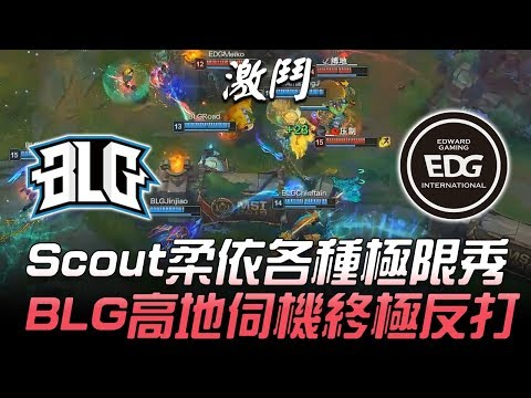 BLG vs EDG Scout柔依各種極限秀 BLG高地伺機終極反打!Game1