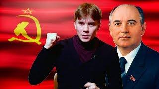 Как распался Советский Союз? 10 вещей, которые убили СССР!
