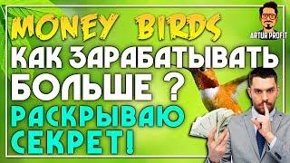 Money-Birds.one - Раскрываю секрет как зарабатывать больше / заработок на играх 2018 / #ArturProfit