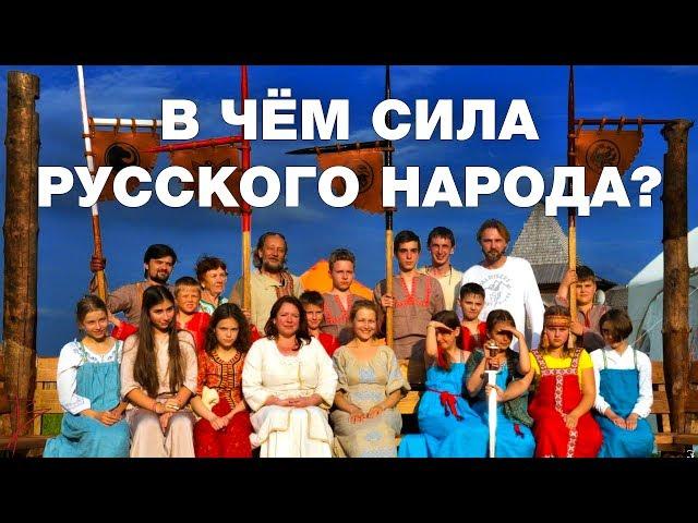 Миссия русского народа