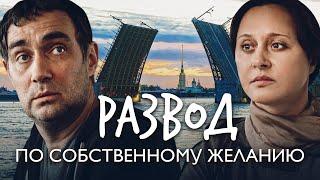 РАЗВОД ПО СОБСТВЕННОМУ ЖЕЛАНИЮ / Фильм. Мелодрама