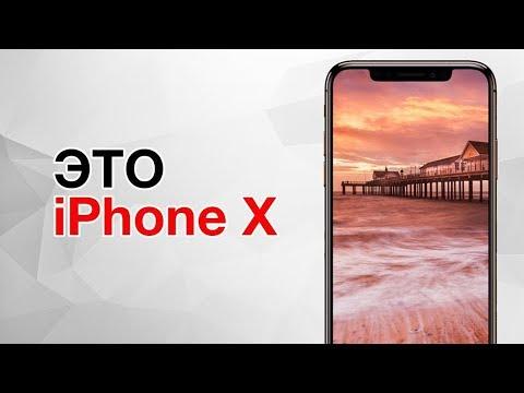 Apple iPhone X! (TEN) ОБЗОР ЗА 5 МИНУТ
