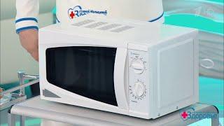 Здоровье. Микроволновая печь. Опасно или нет?(03.12.2017)