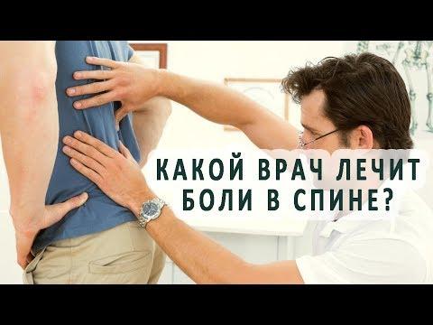 К какому врачу обращаться при болях в спине?