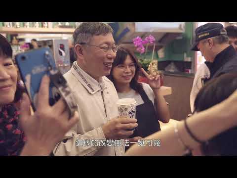 臺北市市場處109年市場評鑑頒獎影片