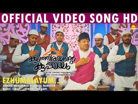Ezhumalayum Song - Kunjiramante Kuppayam
