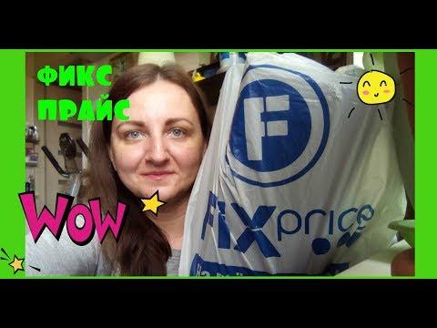 СУПЕР покупки в Фикс Прайс!!! FIX PRICE