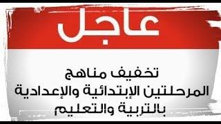عااااجل - رسميا - المحذوف من منهج 2019 للابتدائى و الاعدادى