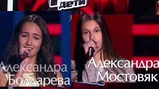 Александра Болдарева Александра Мостовяк УЛЕТЕЛИ ЛИСТЬЯ