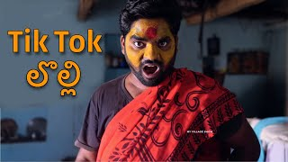 Tik Tok lolli | My Village Show comedy