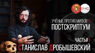 Станислав Дробышевский. Учёные против Мифов 6. Постскриптум