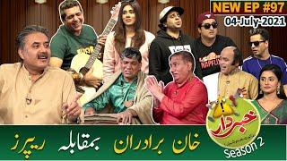 Khabardar with Aftab Iqbal   Nasir Chinyoti   Zafri Khan   Episode 97   04 July 2021   GWAI