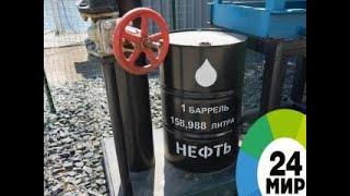 Нефтяное пике - МИР 24
