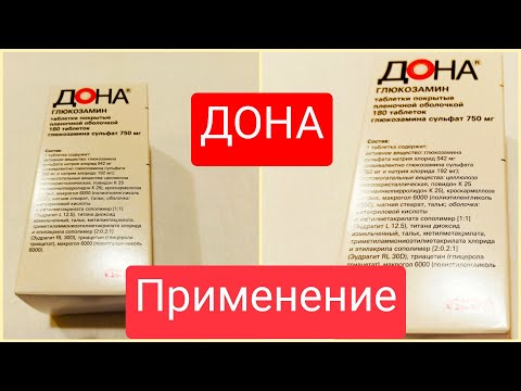 ДОНА  Препарат для суставов Показания к применению
