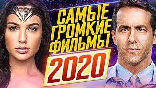 Cамые ожидаемые и самые громкие фильмы 2020 года // ДКино