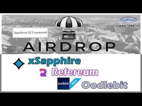 Заработок БЕЗ вложений. AirDrop: xSapphire (только 2 дня), Refereum, Oodlebit (NEW), 19 Апреля 2019