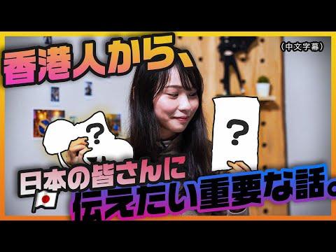 香港人から、日本の皆さんに伝えたい重要な話。(日本語・中文字幕)【周庭アグネス・チョウ】