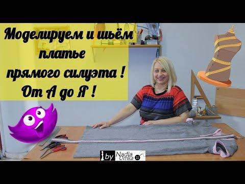 Моделирование и пошив платья прямого силуэта!От А до Я! by Nadia Umka!