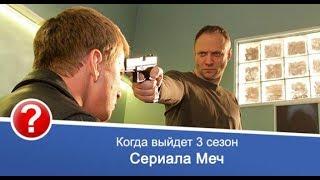 """3 сезона т/с """"МЕЧ"""" НЕ будет! Ответ Ильи Куликова"""