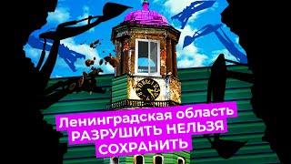 Колонии трезвенников, Сталин и величественные руины Ленобласти   Гатчина, Выборг, Комарово, Вырица