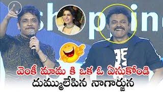Narajuna Hillarious Comedy with Venky Mama | Majili | Telugu Varthalu