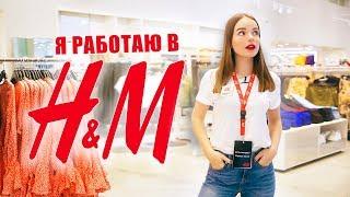 ОДИН ДЕНЬ РАБОТАЮ в H&M   Саша Спилберг