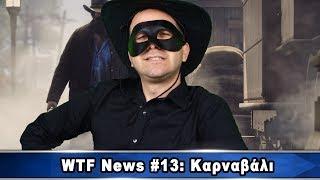 WTF News 13: Καρναβάλι