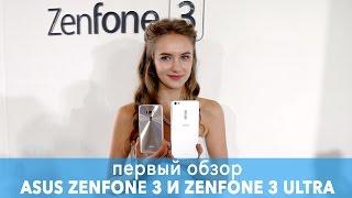 Asus Zenfone 3 и Zenfone 3 Ultra – первый обзор
