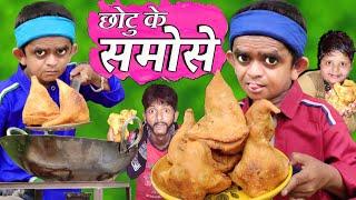 CHOTU DADA KE SAMOSE   छोटू दादा के समोसे   Khandesh Hindi Comedy   Chotu Comedy Video