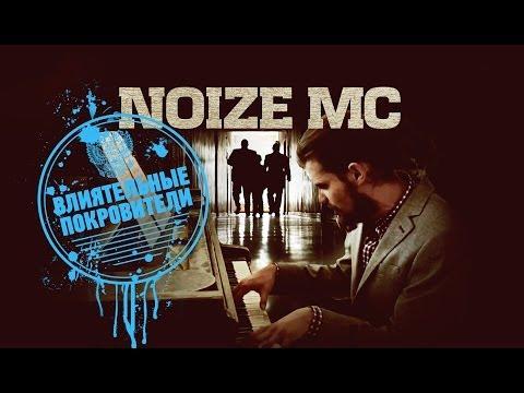 Концерт NOIZE MC в Донецке - 5
