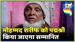 लावारिस शवों का अंतिम संस्कार करने वाले मोहम्मद शरीफ को Padma Shri   ABP News Hindi