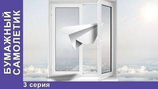 Бумажный Самолетик. 3 серия. Мелодрама 2018. Сериал Star Media