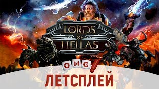 ВЛАДЫКИ ЭЛЛАДЫ - ЛЕТСПЛЕЙ / Lords of Hellas Let