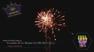 """Салют Полный Улет 25 выстрелов от компании Интернет-магазин пиртехнических изделий """"Fire Dragon"""" - видео"""