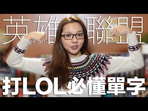 打英雄聯盟LOL必懂英文單字( 阿滴英文:你好carry!不要gank我!)