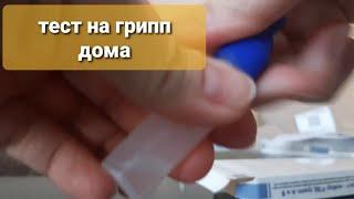 Экспресс-тест на грипп типа А и В в назальных мазках от компании ТЕХНИКА ZENET - Товары для здоровья, уюта и кофорта - видео