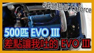500匹馬力三菱EVO III,差點讓我吐的EVO!日本經典收藏車 | 青菜汽車評論第97集 QCCS
