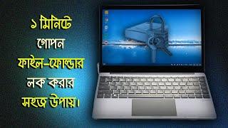 How to Lock & Unlock File or Folder | Windows 7/10 | File - Folder Lock | Bangla Tutorial