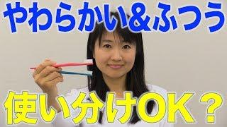 硬さの違う歯ブラシを使い分けてはいけない?