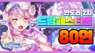 [バンドリ!/뱅드림!] 한도리 곧 1주년 드림 페스티벌 뽑기 80연