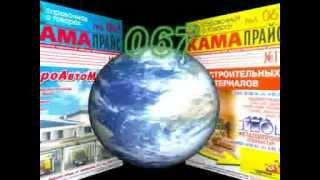 Справочная Набережных Челнов_raclama_067_2003.mpg