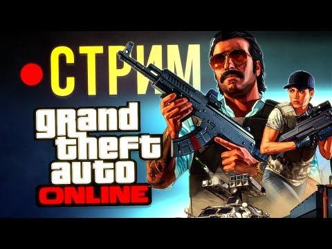 Стрим: Grand Theft Auto Online