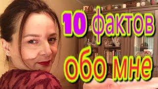 10 ФАКТОВ ОБО МНЕ...