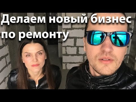Делаем бизнес по ремонту квартир в Краснодаре. 1.04.17 Коннор Влог. Как Бизнес молодость.